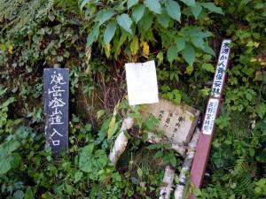 新中ノ湯コース入口