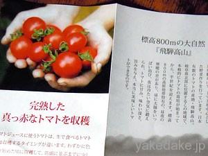 20140608-tomaju2
