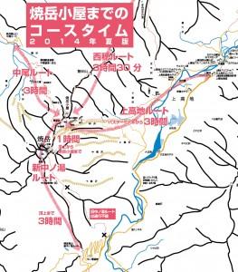 焼岳小屋までのコースタイム
